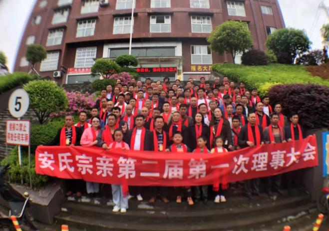 贵州安氏宗亲举行第二届第一次理事大会