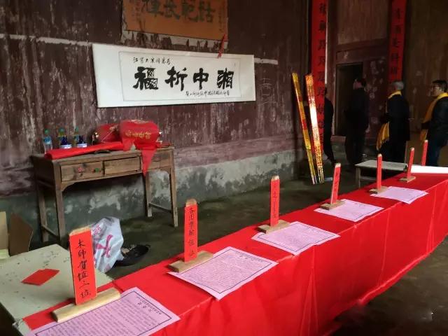 湖上村与复礼书院清明祭祀礼仪