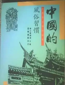 中国独特的风俗习惯