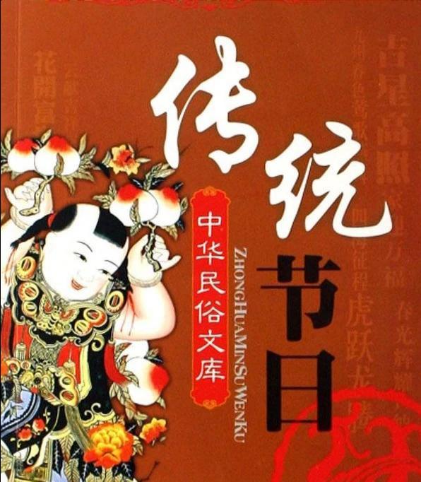 中国传统节日风俗习惯总结
