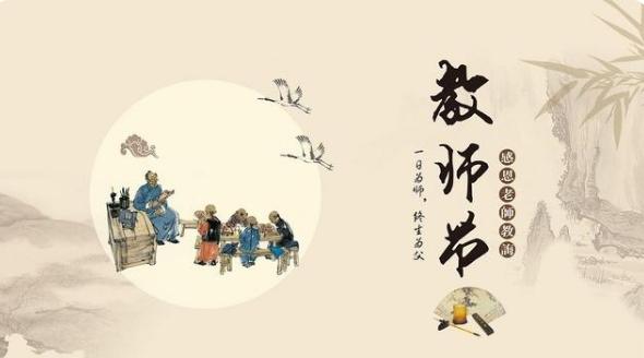 古代有教师节吗?其起源于什么朝代?