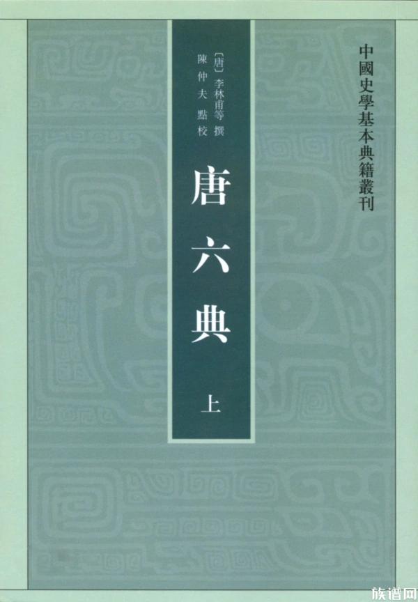唐六典:唐代官制的行政法典