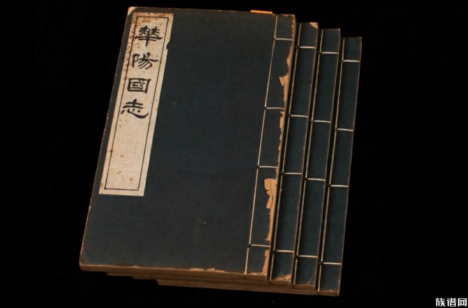 《华阳国志》:我国西南地区最早的地方史志之一