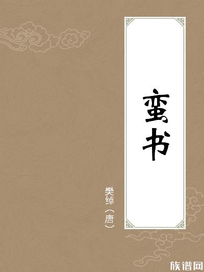 蛮书:研究唐代西南民族历史最重要的著作