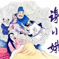 谢氏家族十位了不起的女性人物代表