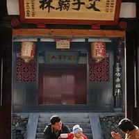 走进桂峰蔡氏家族感受曾今学霸的世界