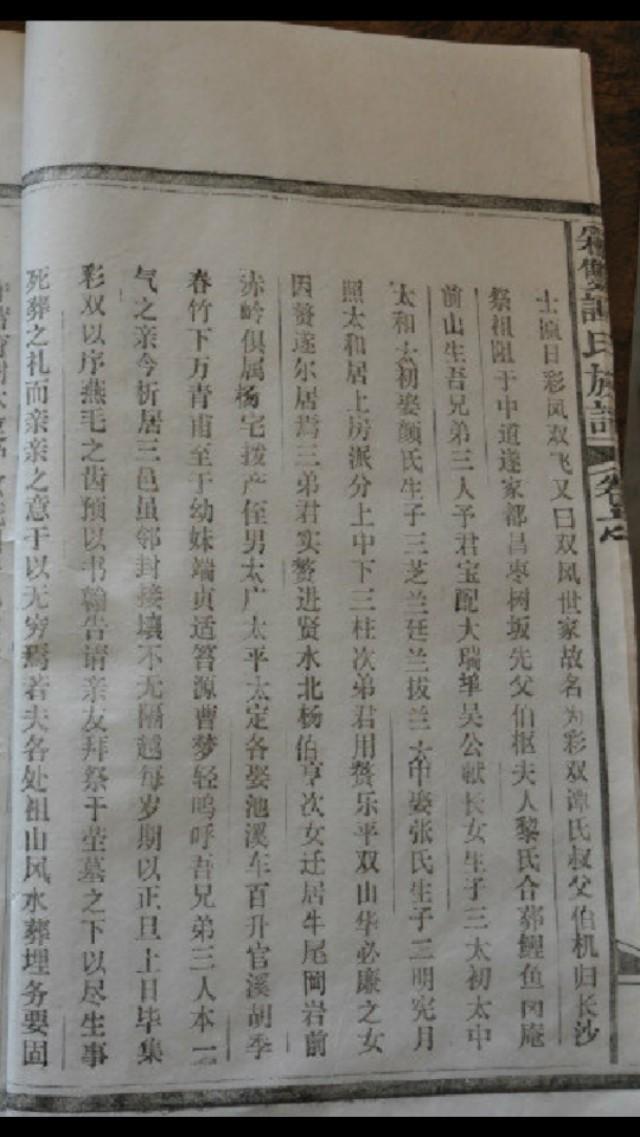 江西谭氏六大派之一彩双谭氏源流