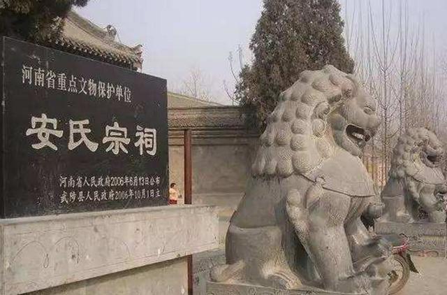 安氏祖上竟是外国人!2千年前迁到中国
