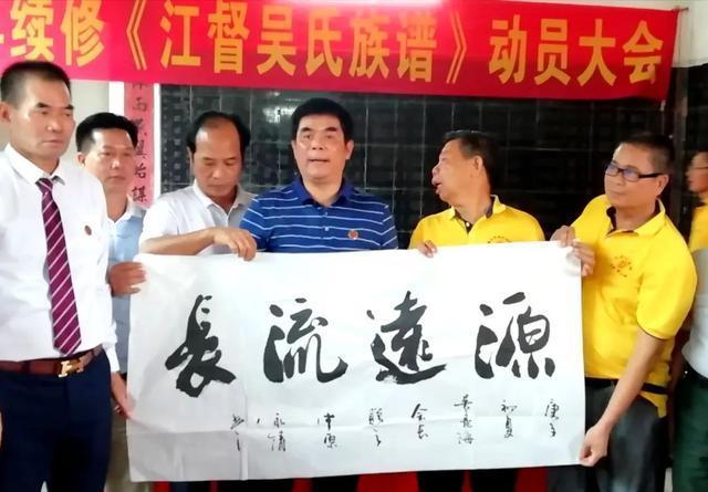 化州平定江督吴氏公祠2020年年度祭祀大典