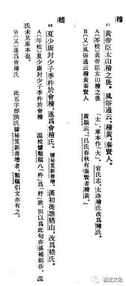 """史说嵇姓(1)说""""稽"""""""
