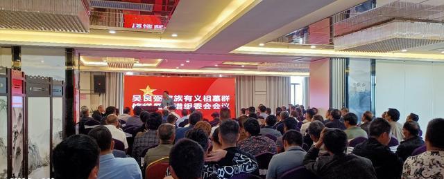 吴良弼家族有义支系祖坟修缮暨修谱委员会通告