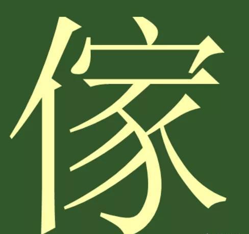 家姓的文字演变和姓氏来源,你知道吗?