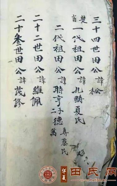 重庆潼南卧佛田氏族谱考订