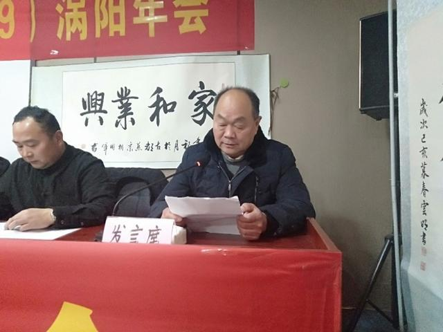 华夏相氏文化研究会(2019)涡阳年会隆重举行