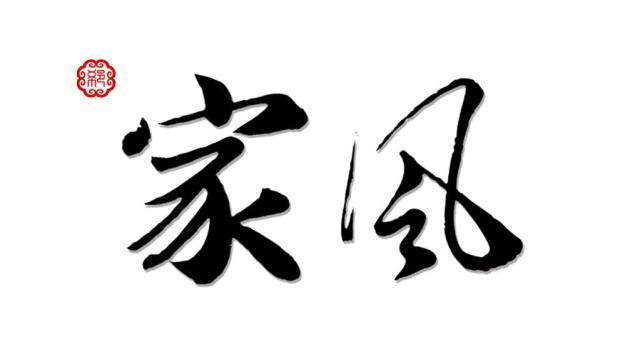 郗氏家风:忠君爱国、崇文尚武、崇义尚贤