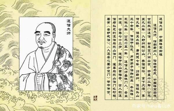於涟和四祖寺的传说