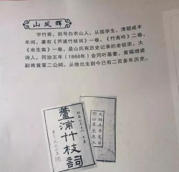 平湖78岁老人自编族谱,记录200多年山氏家族历史