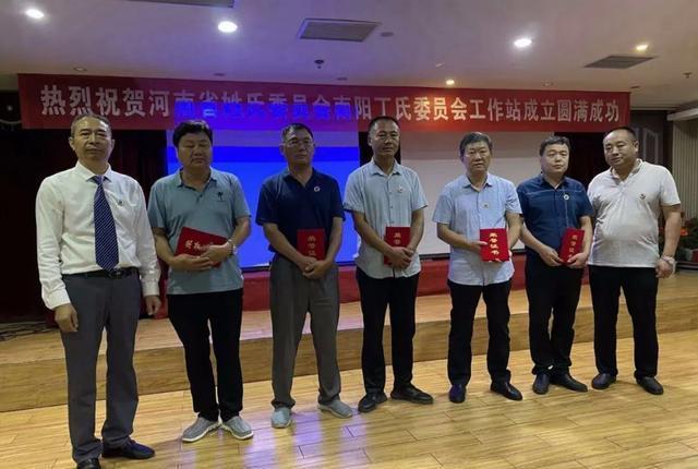 祝贺河南省姓氏文化丁姓委员会南阳工作站成立