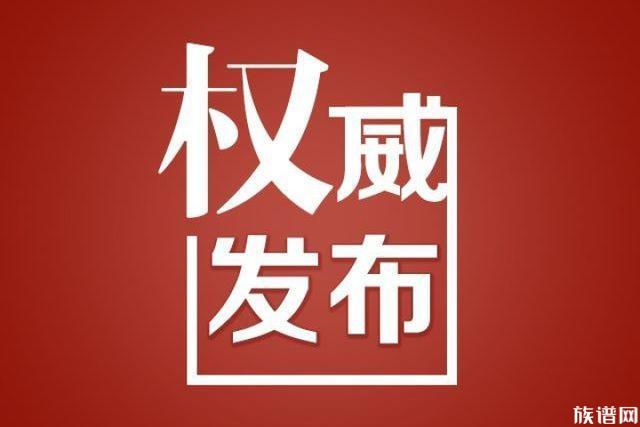 关于清明节,辽宁省民政厅发出通知!