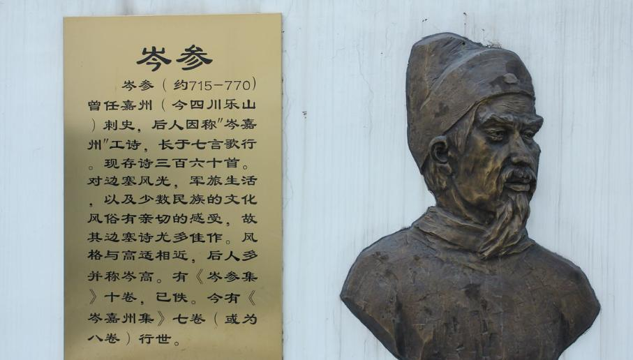 """经常被误读的古代人的名字,你知道""""岑参""""和""""长卿""""怎么读吗?"""