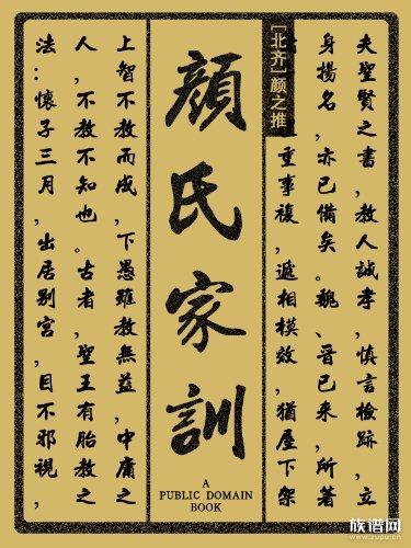 《颜氏家训》的著作者,隋朝著名文学家、教育家颜之推生平简介