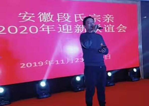 安徽段氏宗亲举办第二届年会暨2020迎新联谊会