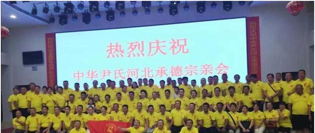 尹家又一盛会:云南省尹氏宗亲会即将成立
