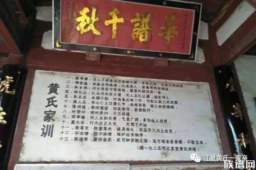 了解、传承黄氏文化