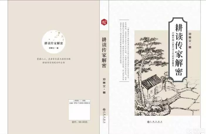 耕读传家解密:中国历史上名门望族——爱新觉罗家族