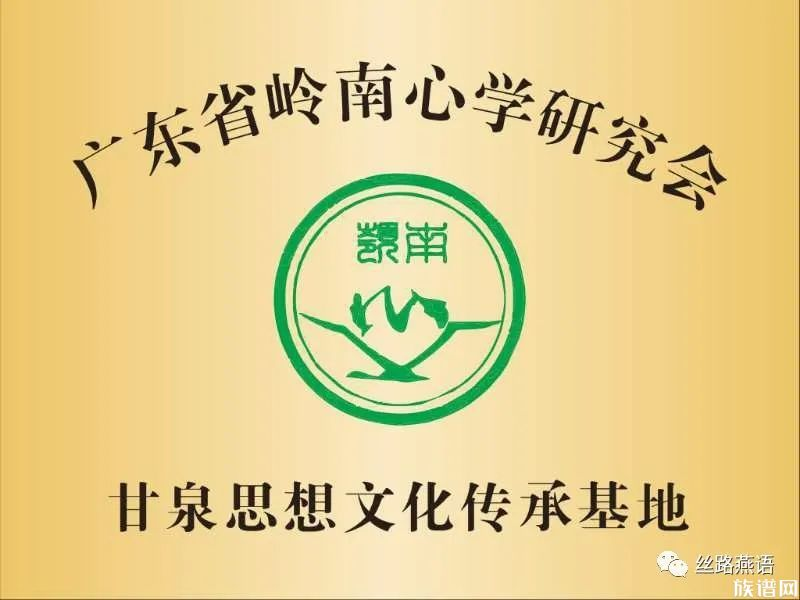 湛氏同宗联谊会暨甘泉思想文化传承基地在增江街揭牌