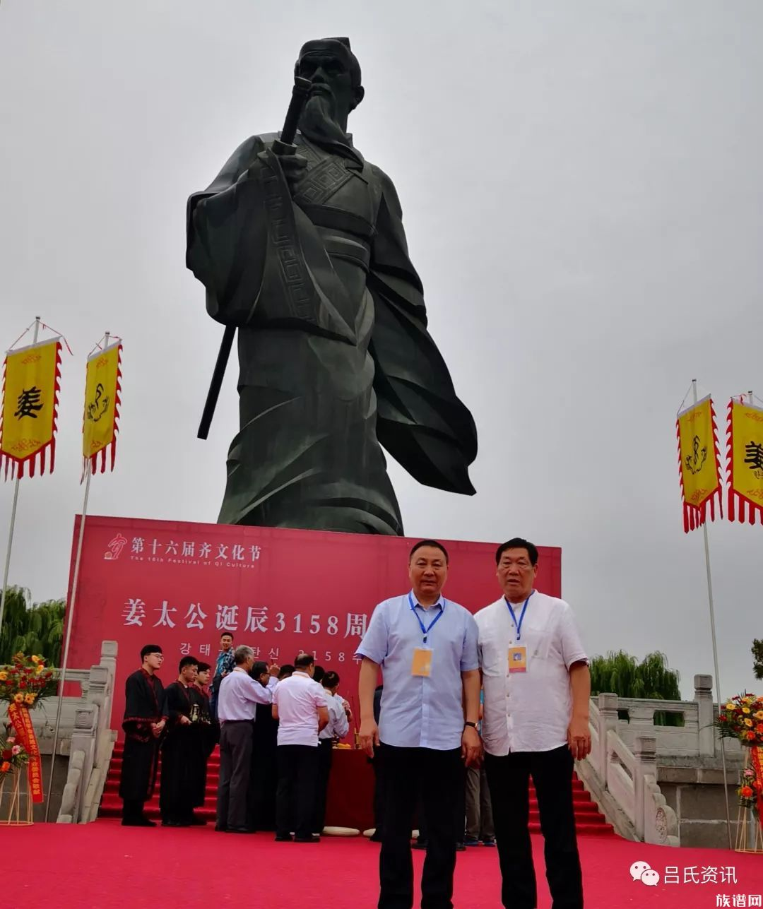 吕氏宗亲代表参加第十六届文化节