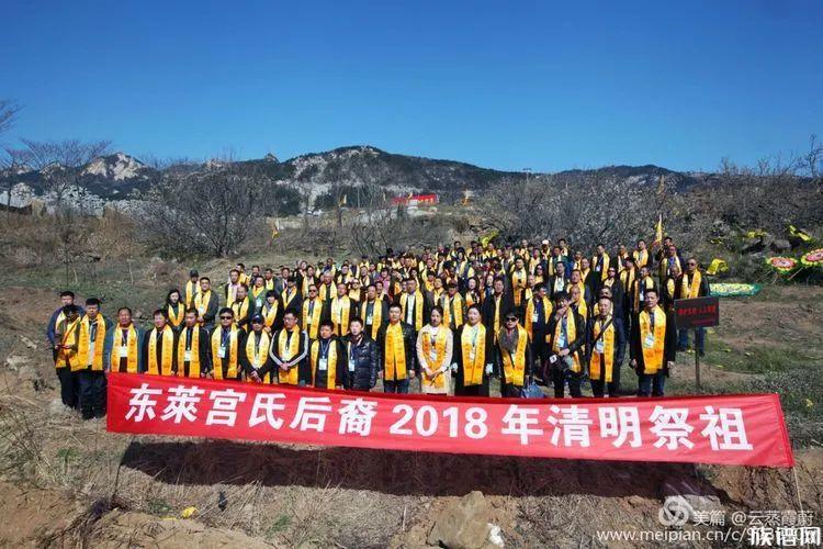 宫氏后裔齐聚威海界石镇软枣林古墓群举行寻根祭祖活动