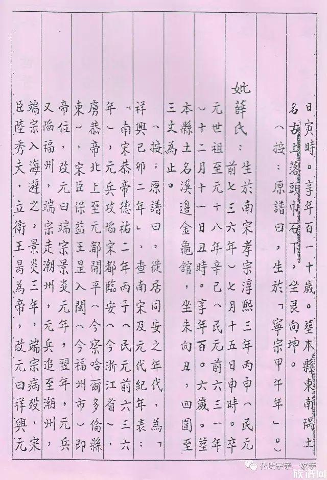 喜贺!中华花氏宗亲联谊会成功签署福建同安花厝祖祠接管协议