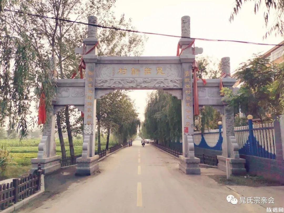 郓城晁庄:天王故里,今日新村