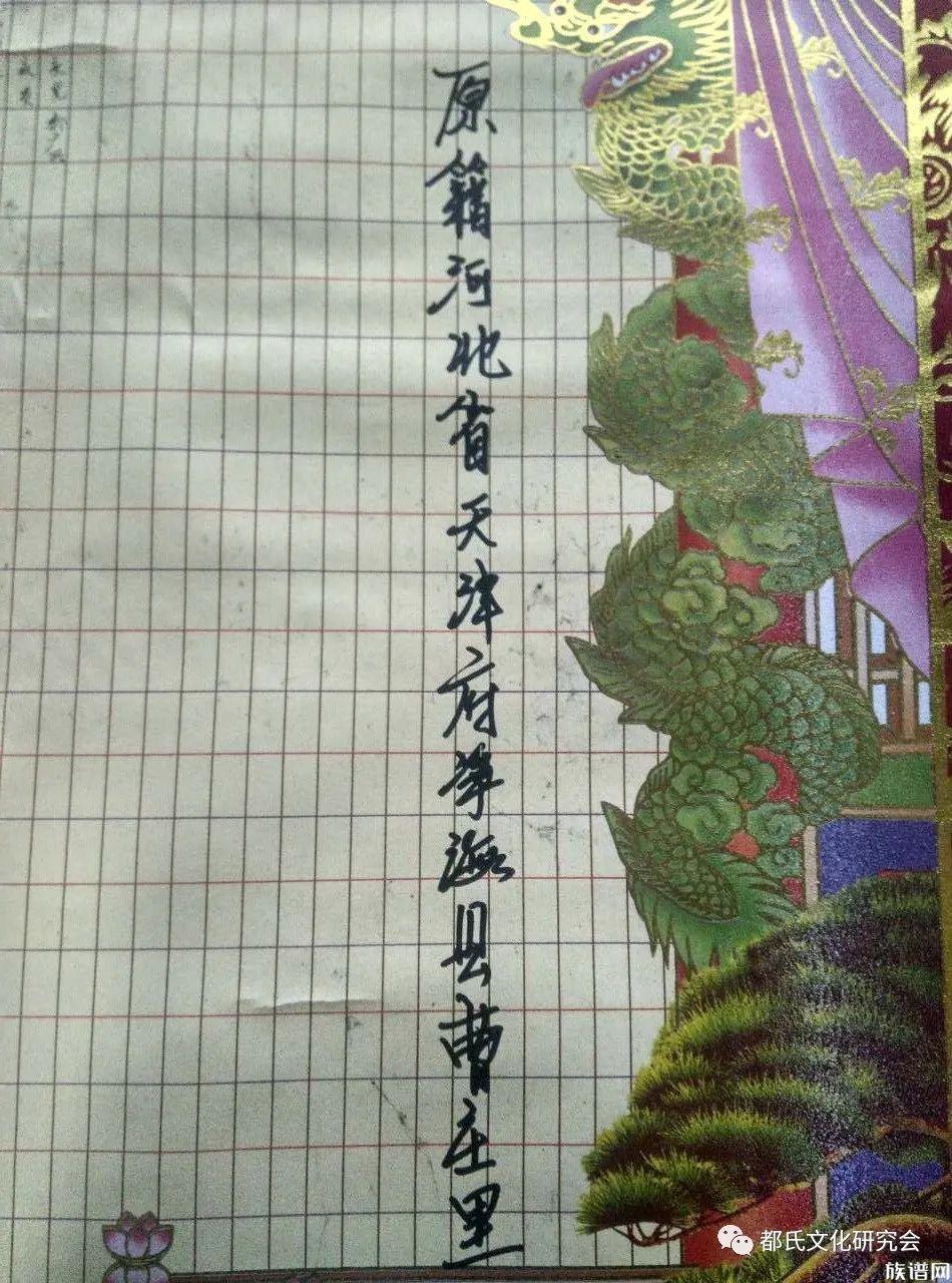 吉林省农安县三盛玉镇向阳村都氏找到祖源地