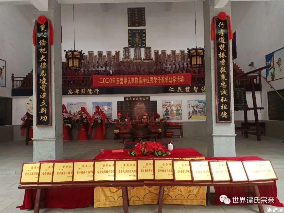 湖南省醴陵市玉堂谭氏家族2020年高考优秀学子奖学助学活动