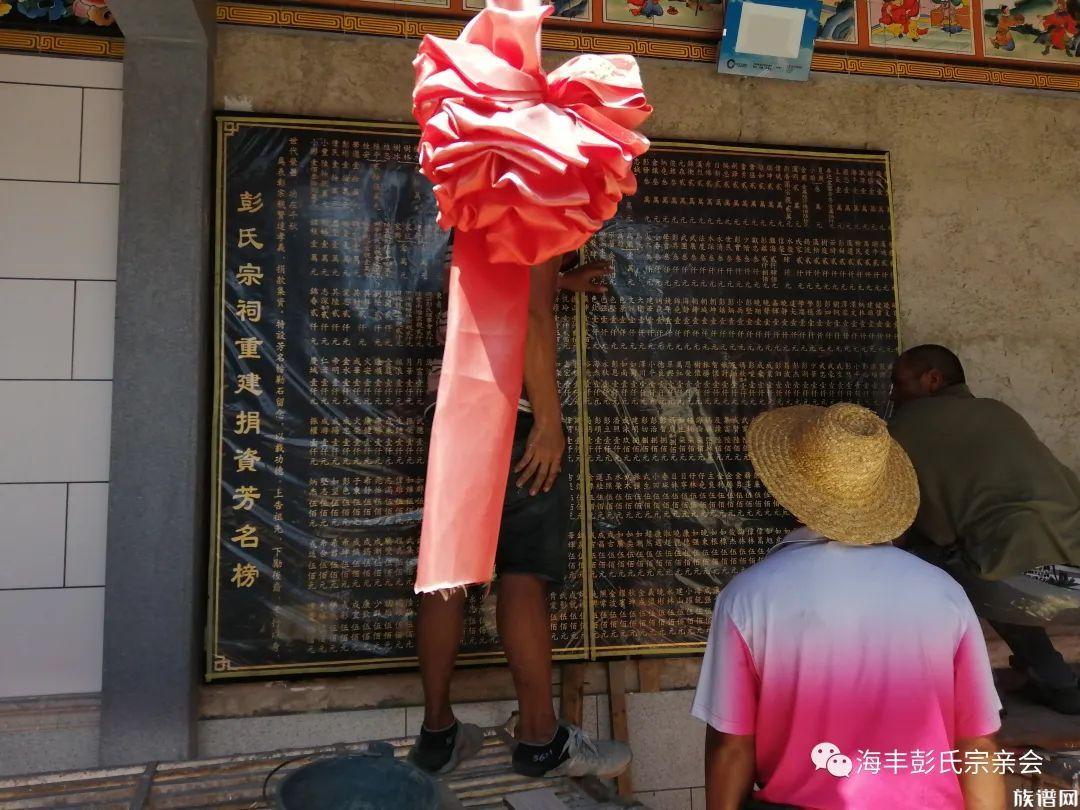 海丰彭氏宗祠重建碑记及芳名榜安装