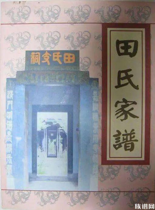 契约中的望族:民国著名人物田颂尧所在的田氏家族