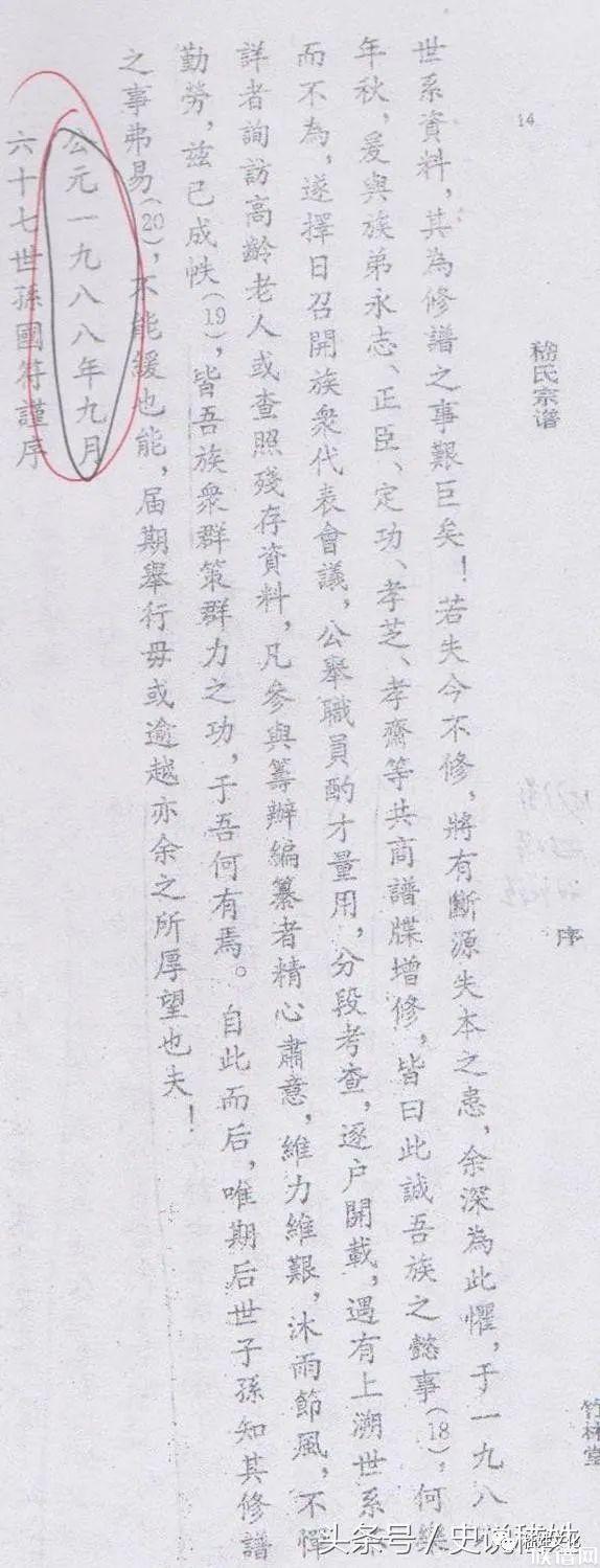 史说嵇姓11:金国嵇姓神谱的各种增补