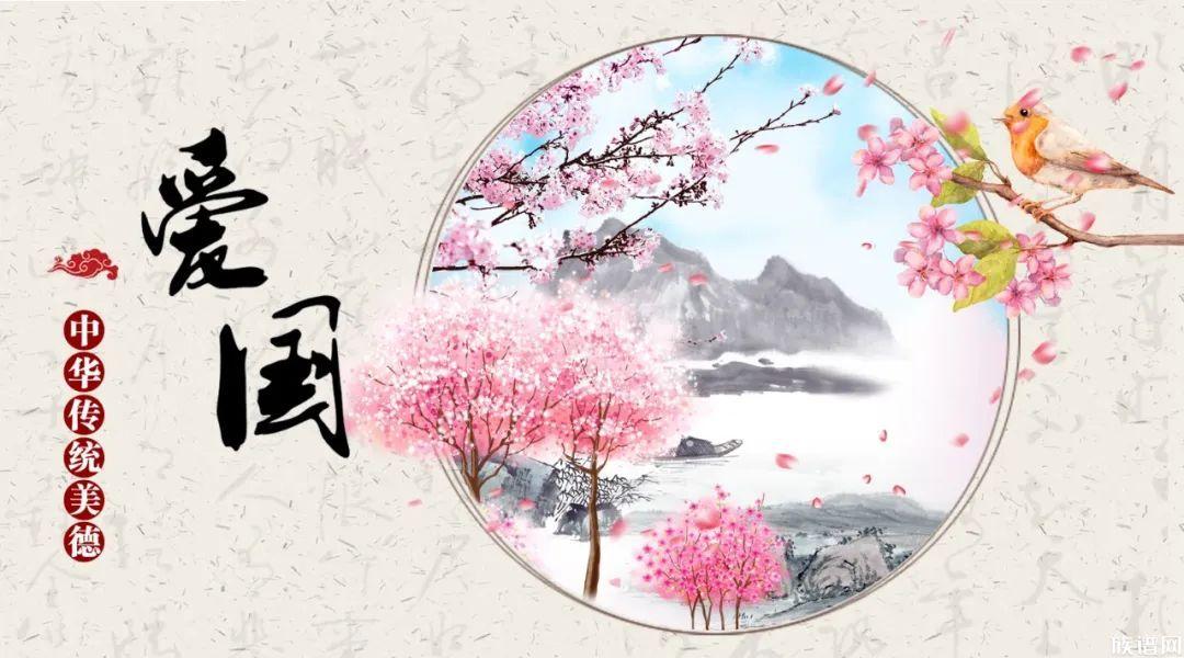 中华传统美德之爱国