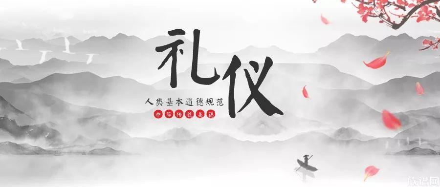 中华传统美德之礼仪
