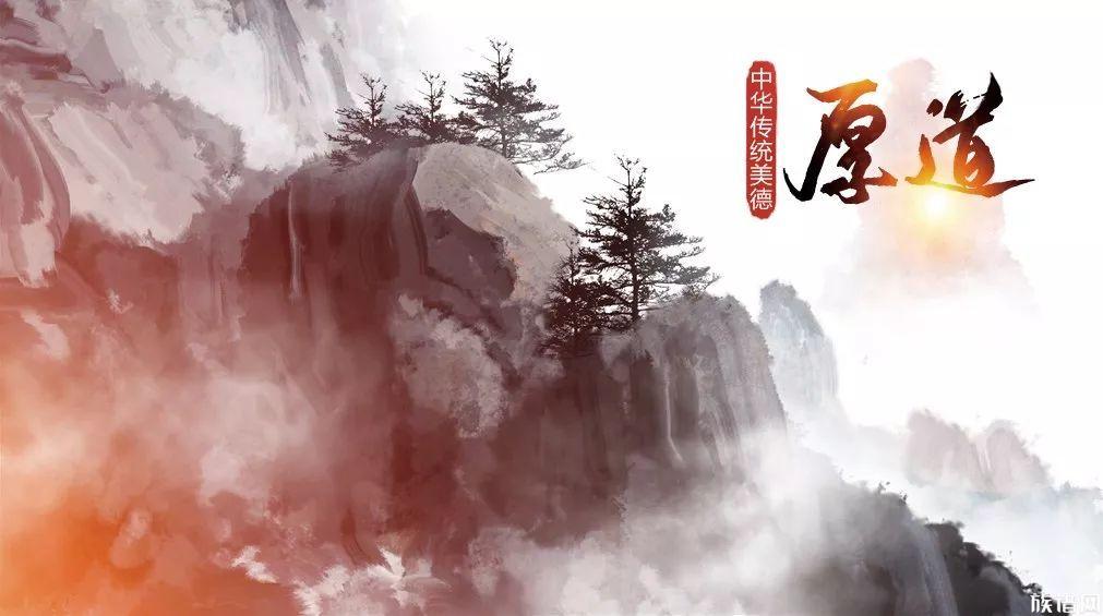 中华传统美德之厚道