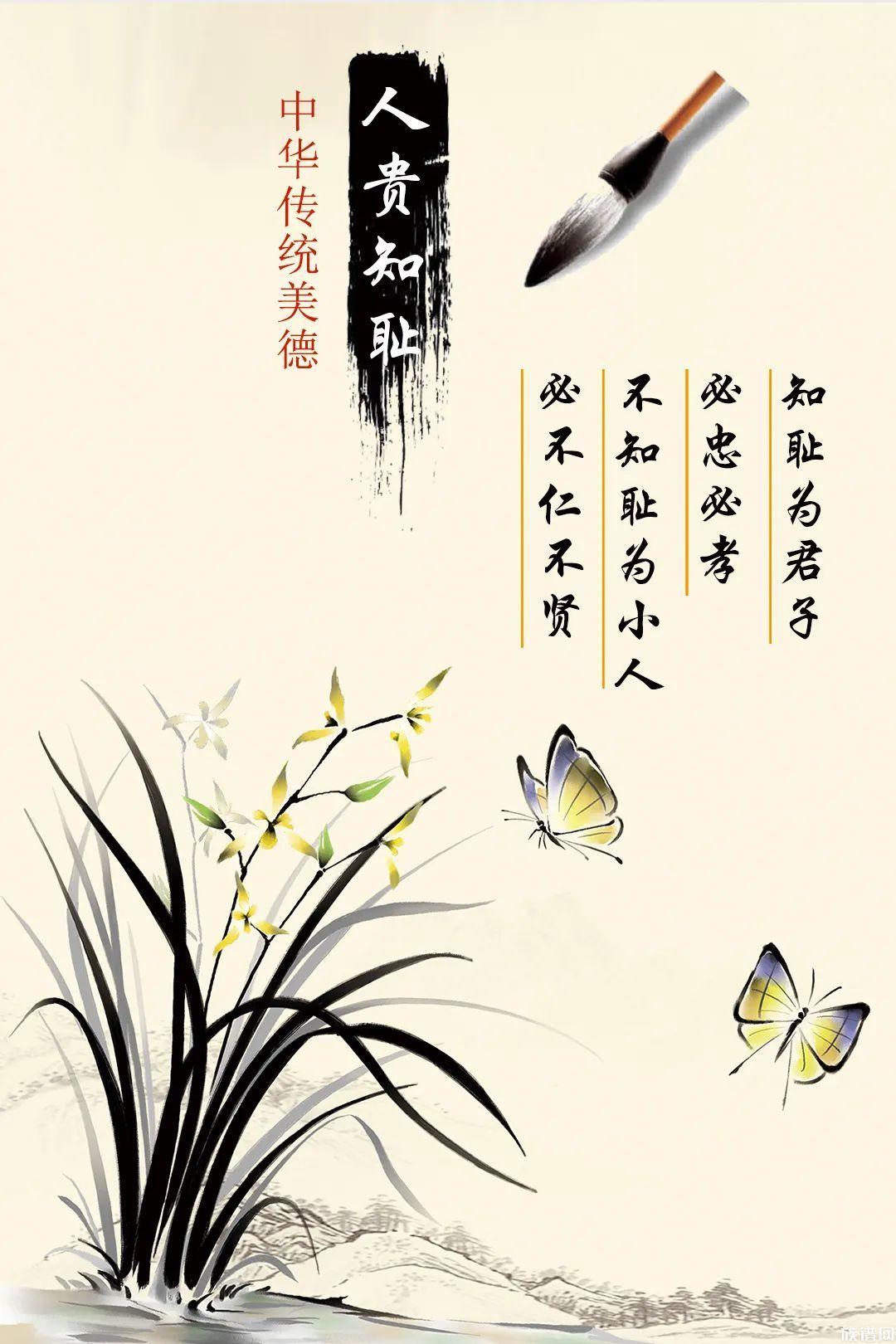 中华传统美德之人贵知耻