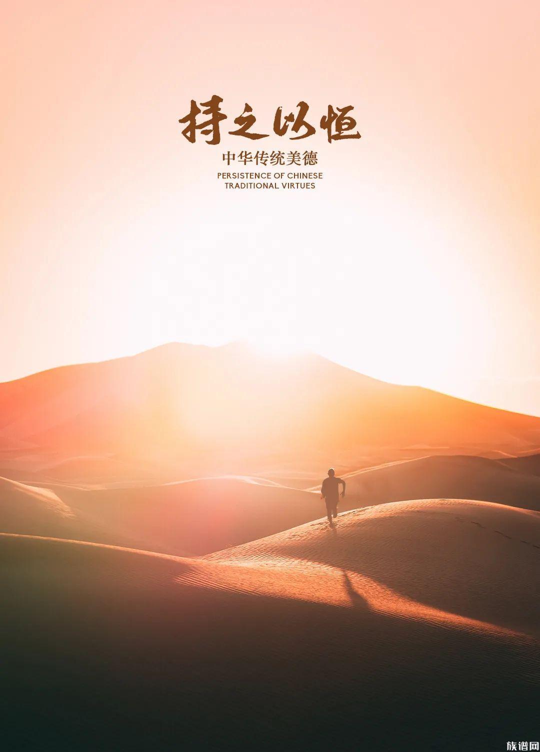 中华传统美德之持之以恒