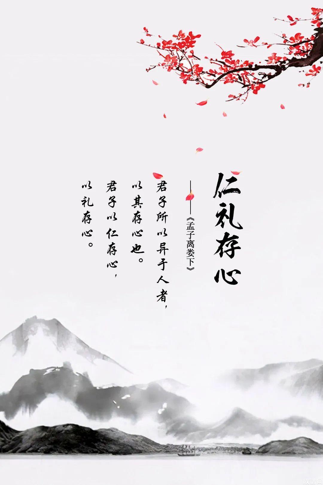 中华传统美德之仁礼存心
