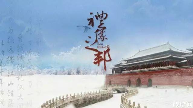 五礼:中国礼仪文化的源头