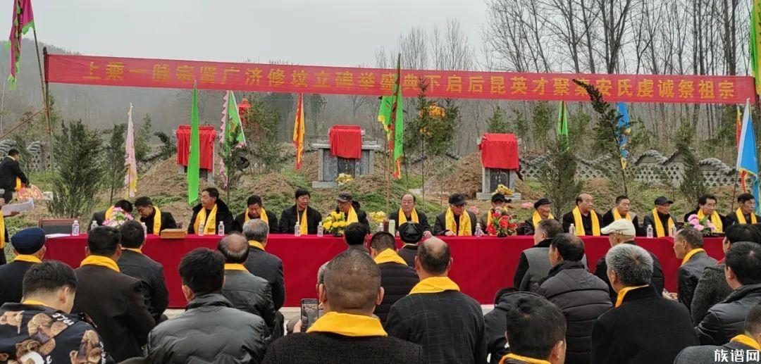 河南南阳安氏举行立碑庆典仪式