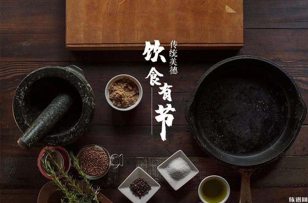 中华传统美德之饮食有节