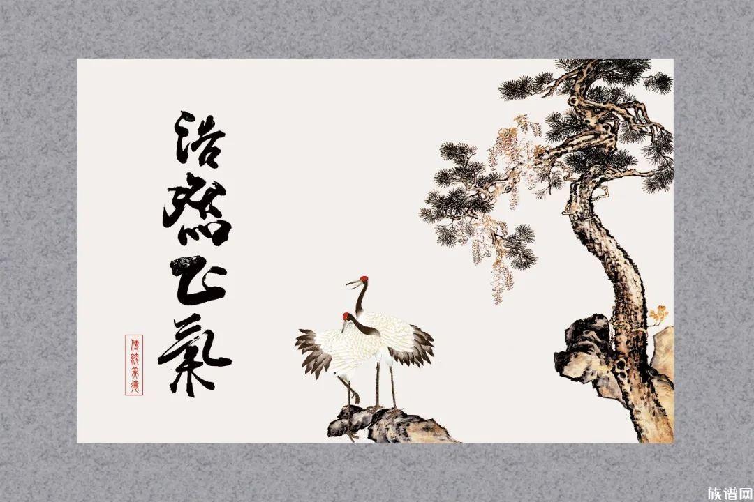 中华传统美德之浩然正气