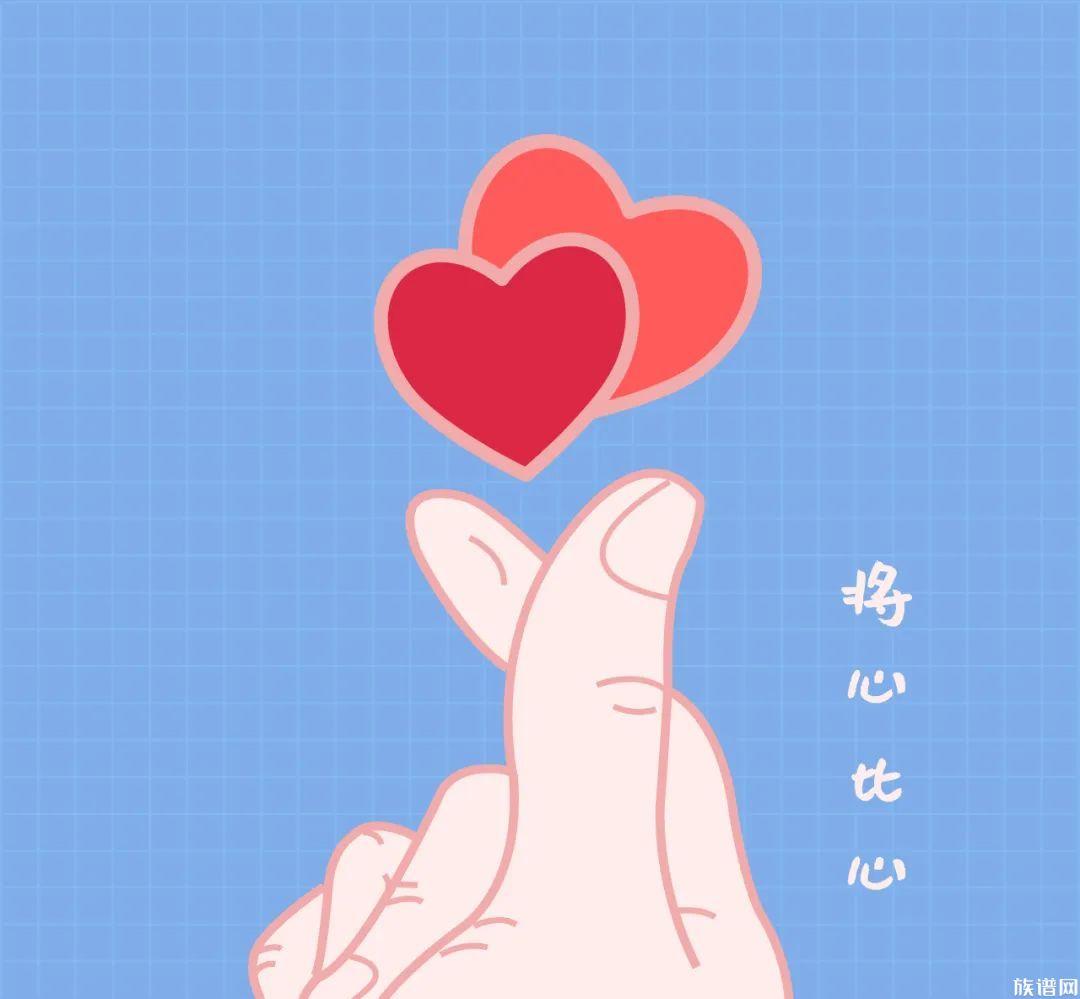 中华传统美德之换位思考